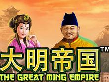 В хорошем качестве на сайте азартная игра Великая Империя Мин